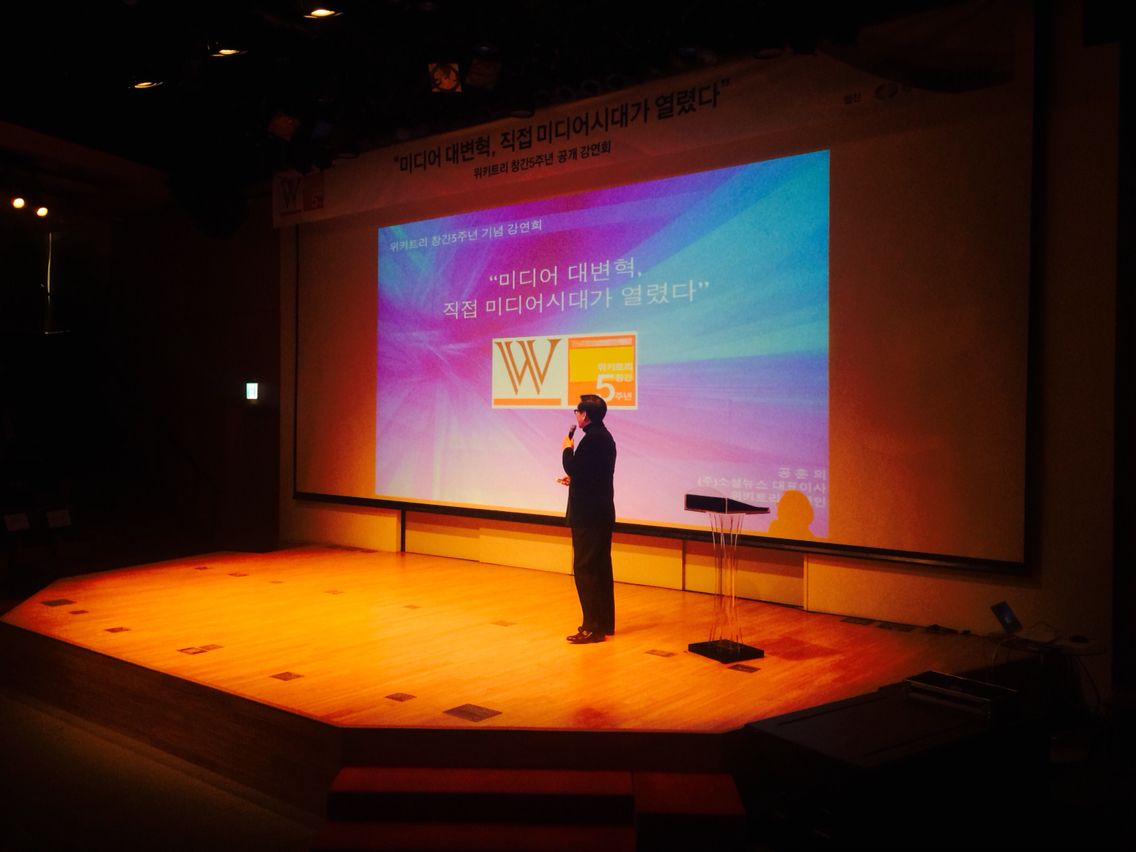 A lecture by Gong Hun-eui, a CEO of social media Wikitree Seoul