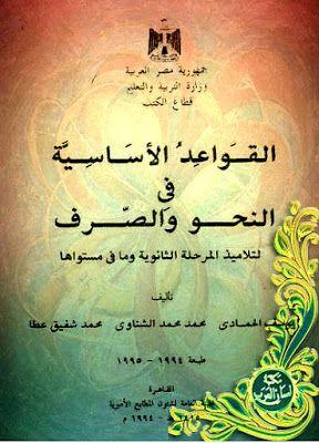 كتاب المرشد انجليزي للصف الثالث الثانوي ليبيا pdf