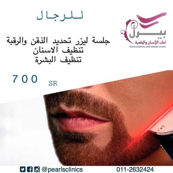 للرجال فقط ولمدة اسبوع فقط مجمع عيادات بيرل اسنان جلدية ليزر الرياض الازدهار 0112632424 Movie Posters Movies