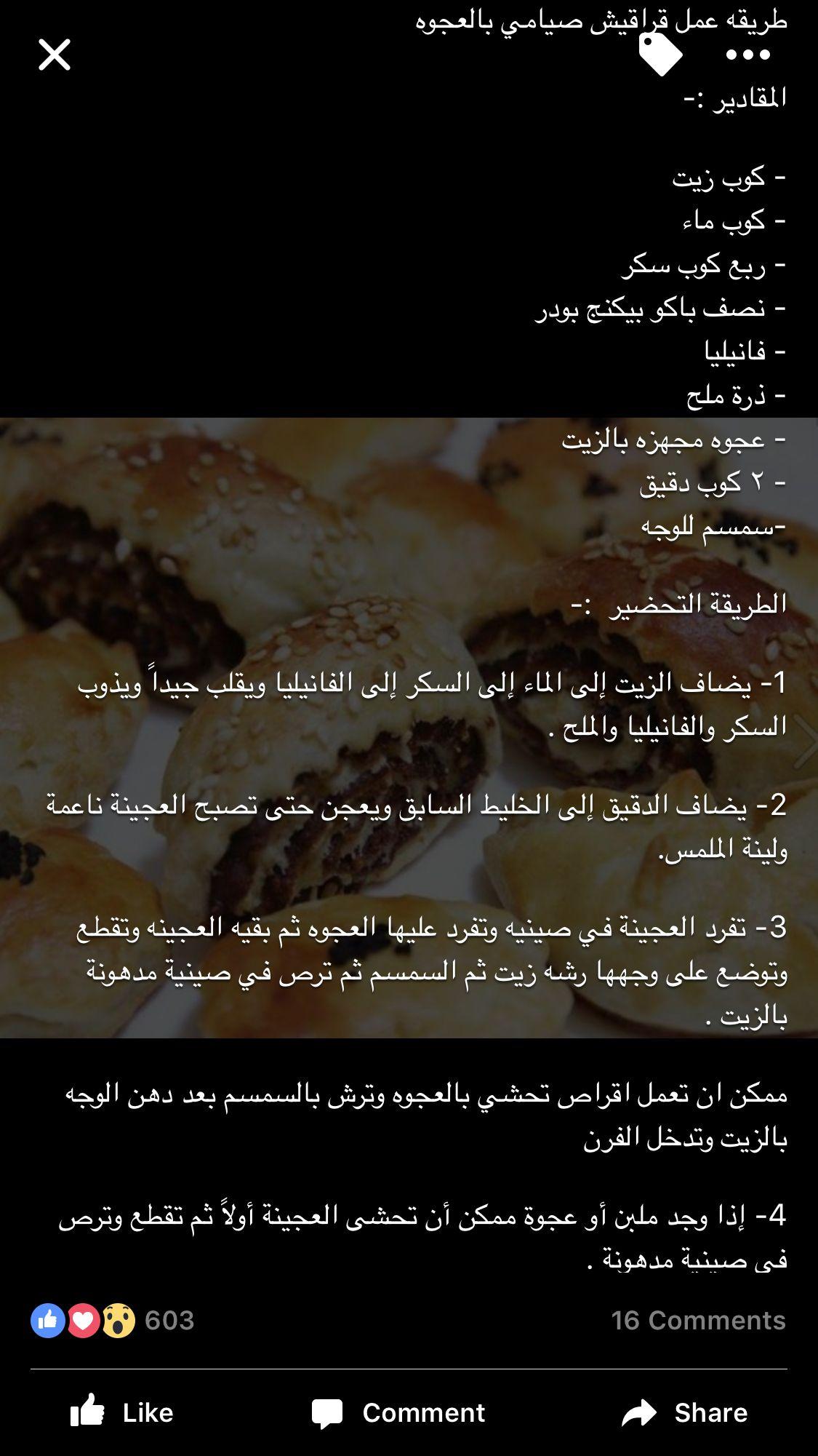 قراقيس صيامي بالعجوة Date Biscuits Arabic Sweets Cookbook