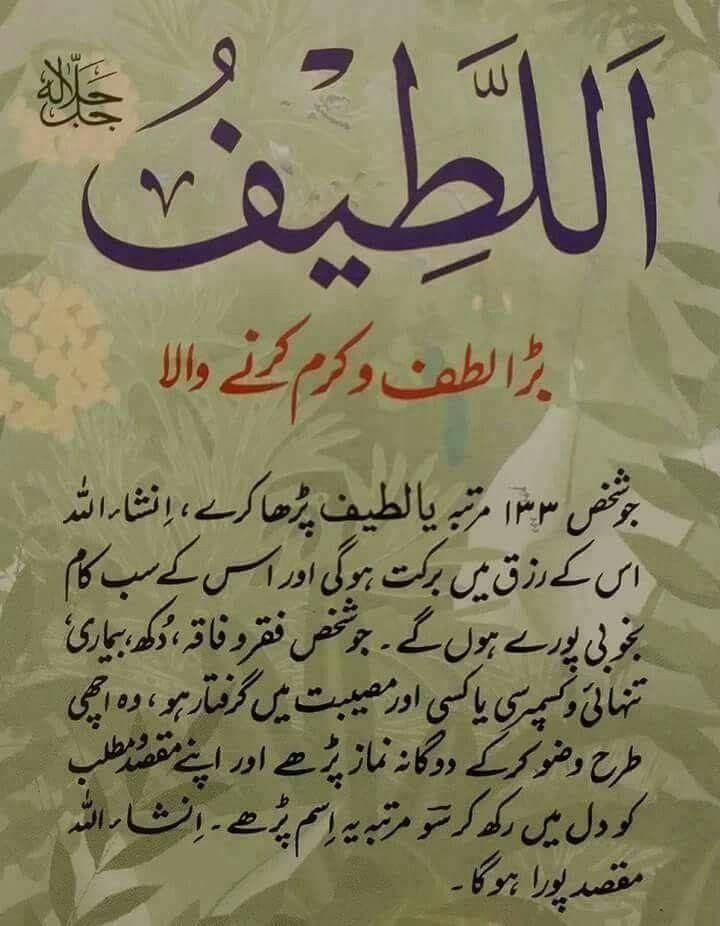 Pin by Nayab Rashid on all about islam   Islam hadith, Allah islam
