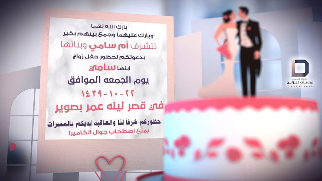 دعوة زفاف احترافية صورة للطلب 0536213415 من خارج المملكة 966536213415 دعوة دعوة زواج دعوة زفاف دعوة الكتر Overlays Picsart Arabic Words Overlays
