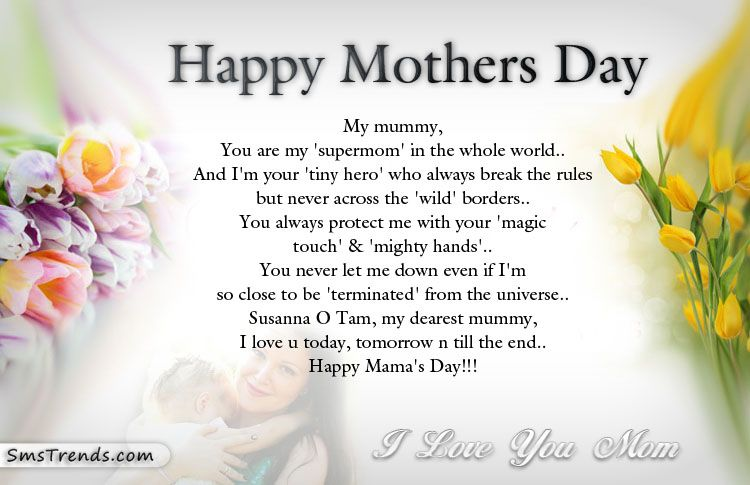 Smstrends Com Happy Mothers Day Poem Happy Mothers Day Wishes Mothers Day Poems