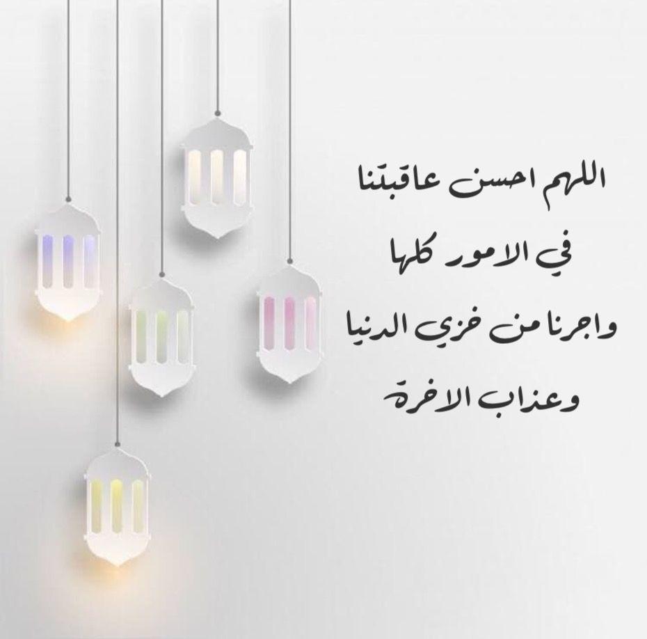 اللهم احسن عاقبتنا في الامور كلها Funny Reaction Pictures Place Card Holders Arabic Quotes