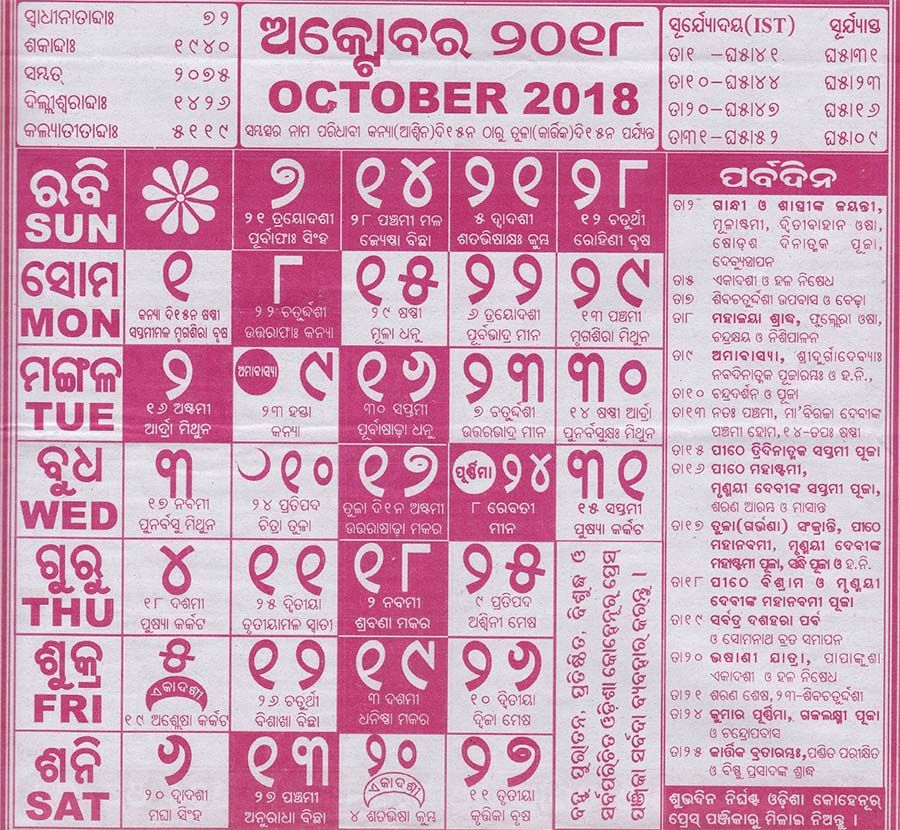 2018 Calendar Oriya November Calendar Calendar November