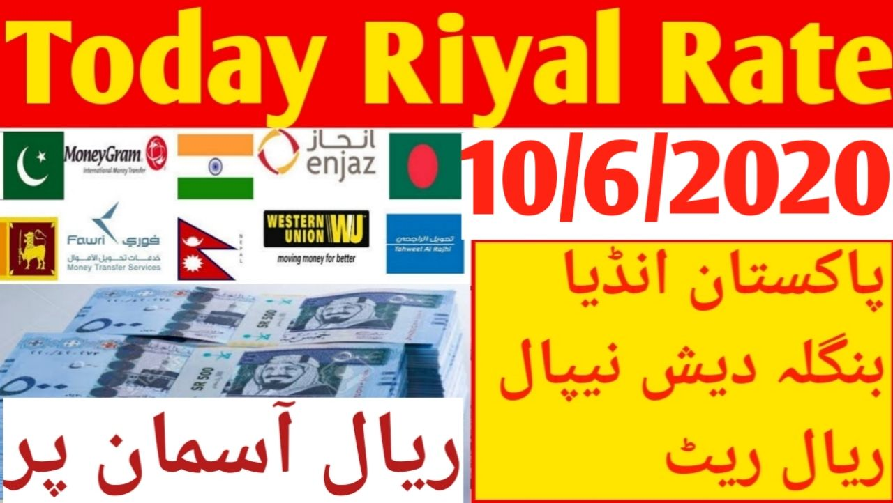 Saudi Riyal Rate In Pakistan India Bangladesh Nepal Saudi Riyal Rate Today 10 June 2020 Riyal Rate Saudi Arabia News Saudi News Today Domestic Worker