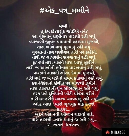 50 Gujrati Quotes Ideas In 2020 Quotes Gujarati Quotes Thoughts