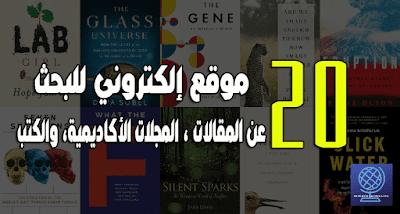 أهم 20 موقع إلكتروني للبحث عن المقالات المجلات الأكاديمية والكتب Genies World Information Academics