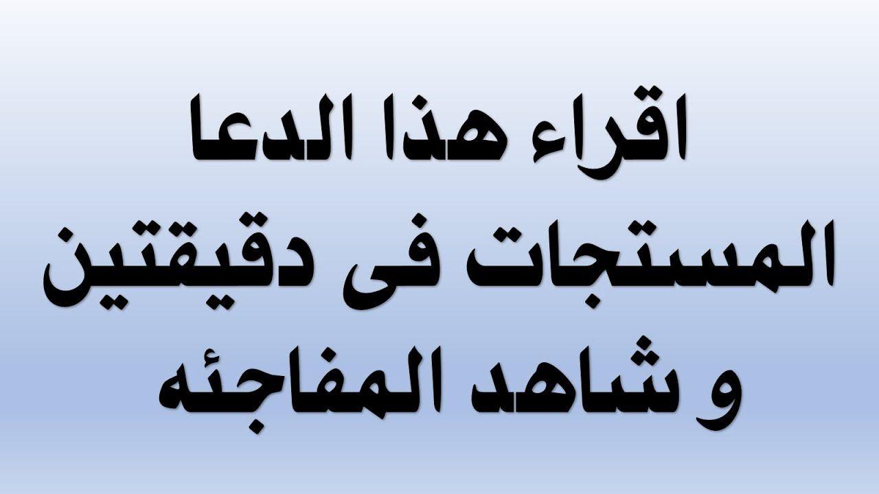 اقراء هذا الدعاء المستجات في دقیقتین و شاهد المفاجئه Islam Facts Beautiful Arabic Words Islam Beliefs