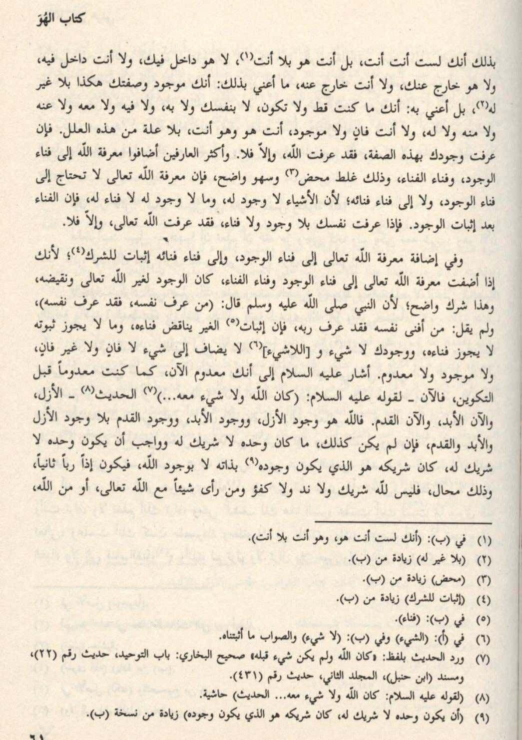 ضحايا كتاب شمس المعارف pdf