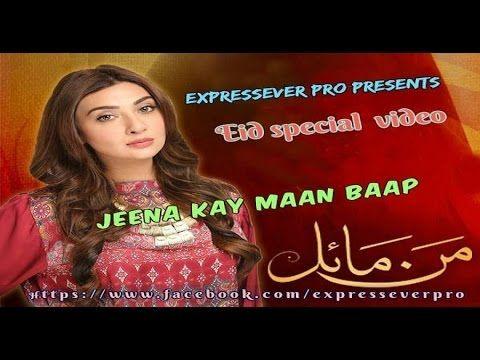 Mann Mayal - Reaction on jeena k maa baap - Funny Pakistani Video