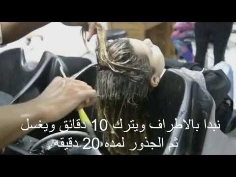اشقر بلاتيني رمادي خطوه بخطوه Platinum Blonde Gray Step By Step Youtube Youtube Hairdresser Hair