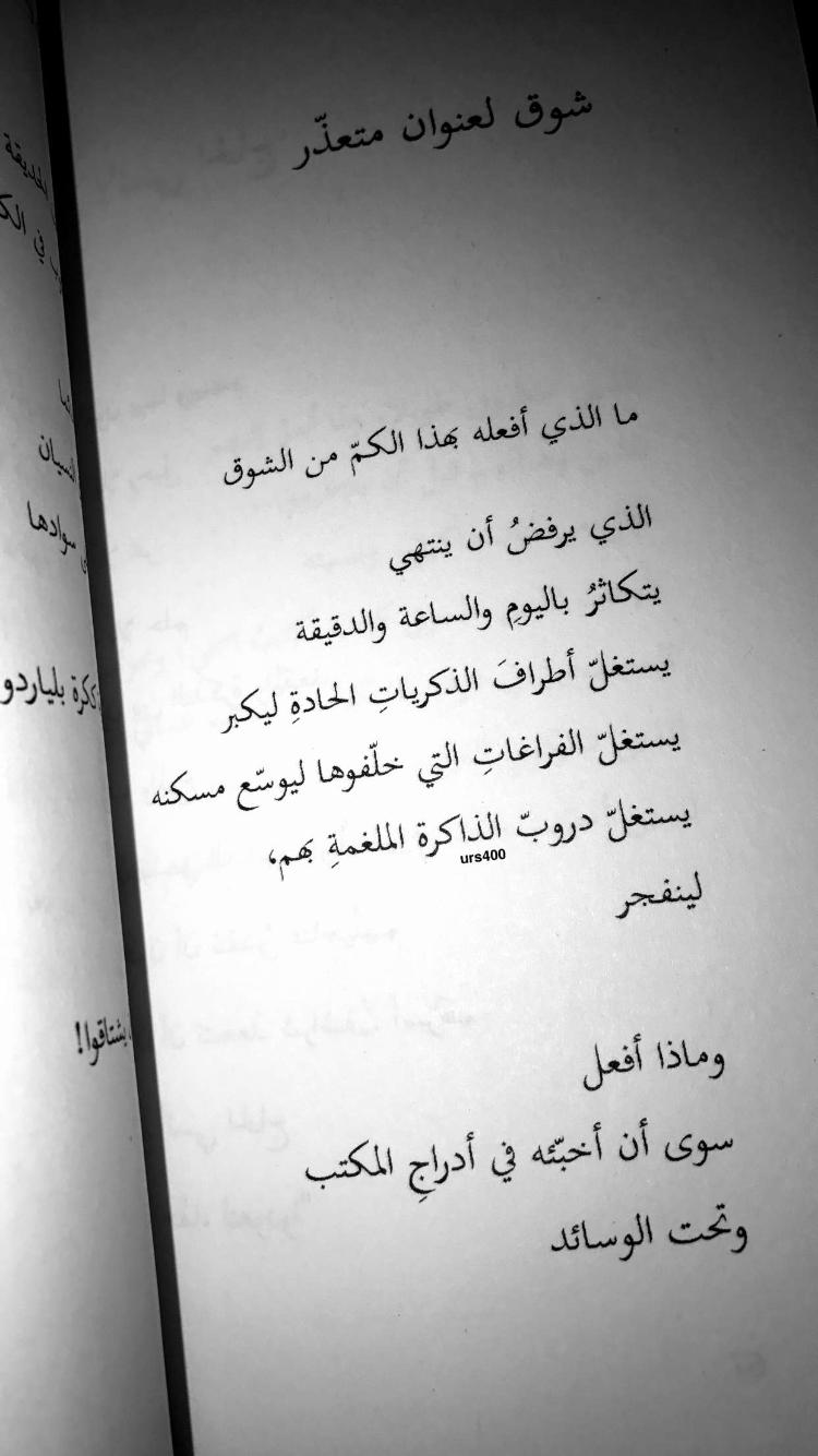 مالذي أفعله بهذا الكم من الشوق الأغاني التي بيننا لـ محمد التركي Quotations Muslim Quotes Quotes