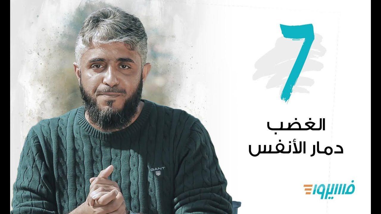الغضب ودمار الأنفس فسيروا 3 مع فهد الكندري الحلقة 07 رمضان 2019 Ramadan Anger Islam Quran