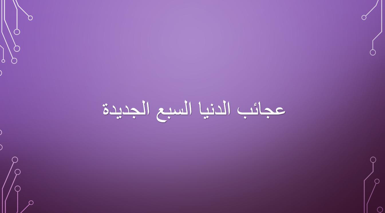 بوربوينت درس عجائب الدنيا السبع لغير الناطقين بها للصف الخامس مادة اللغة العربية Neon Signs Alignment Captions