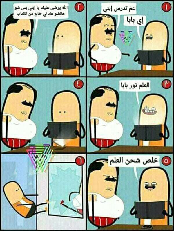 Pin By Aţhar Mafarjeh On ضحك Funny Picture Jokes Jokes Funny Pictures