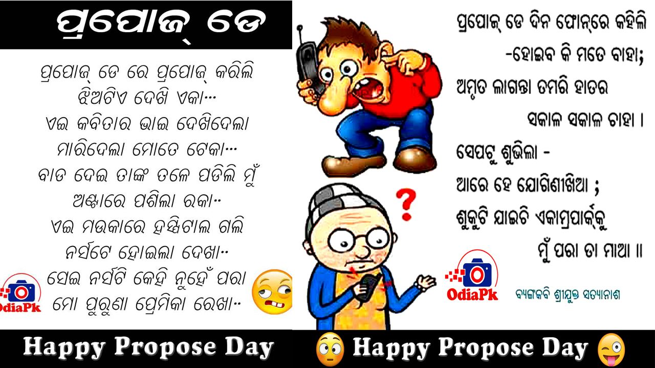 Happy Propose Day Odia Shayari Sms Photo And Latest Messages Propose Day Happy Propose Day Propose Day Quotes