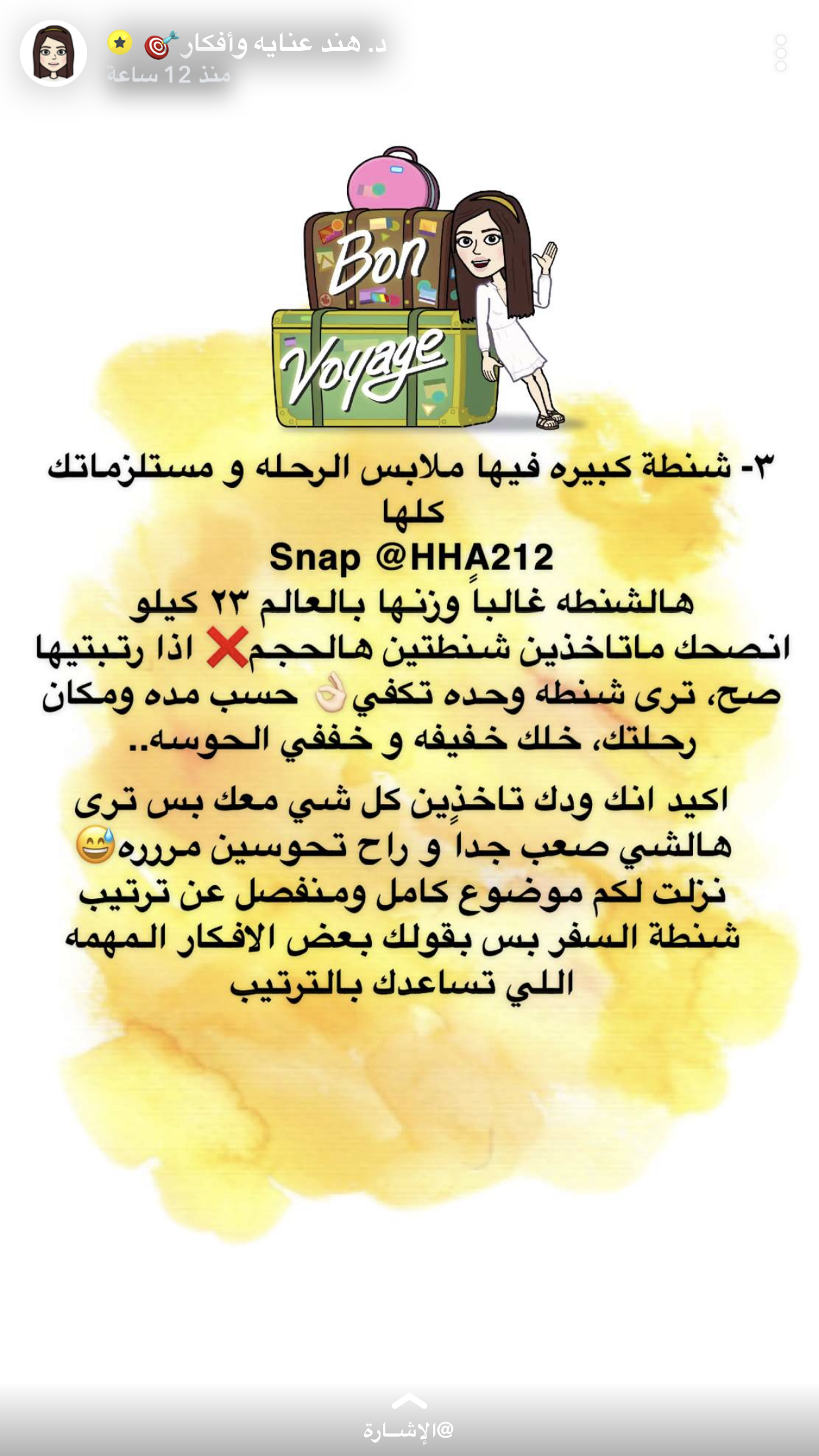 Pin By Dr Eman On ترتيبات لشهر العسل Bride Preparation Travel And Tourism How To Better Yourself