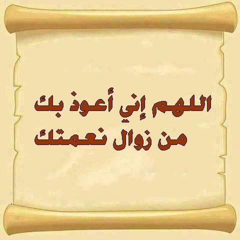 اللهم إني اعوذ بك من زوال نعمتك Resources Website