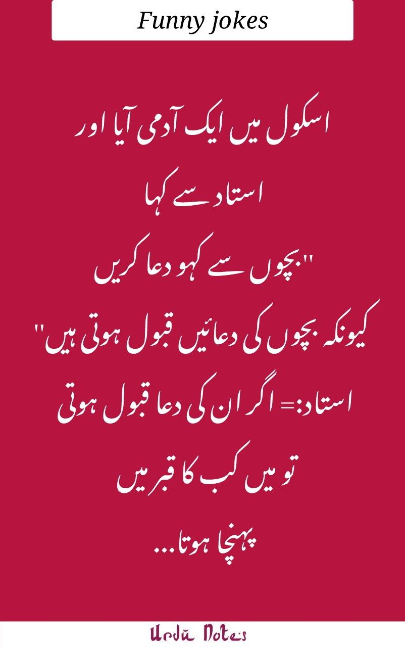 Teacher Student Funny Jokes In Urdu Funny Jokes In Urdu Funny Latifay Fun Quotes Funny Jokes Quotes Funny Words