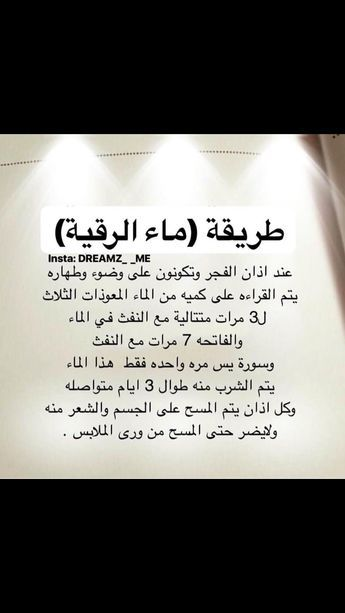 Pin By Hanene Saad Zarzis On عليم Islam Facts Islam Beliefs Islamic Phrases