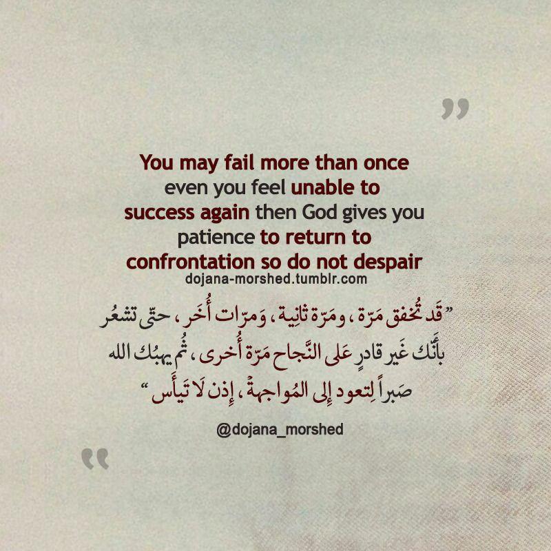 قد تخفق مرة ومرة ثانية ومرات أخر ، حتى تشعر بأنك      Arabic