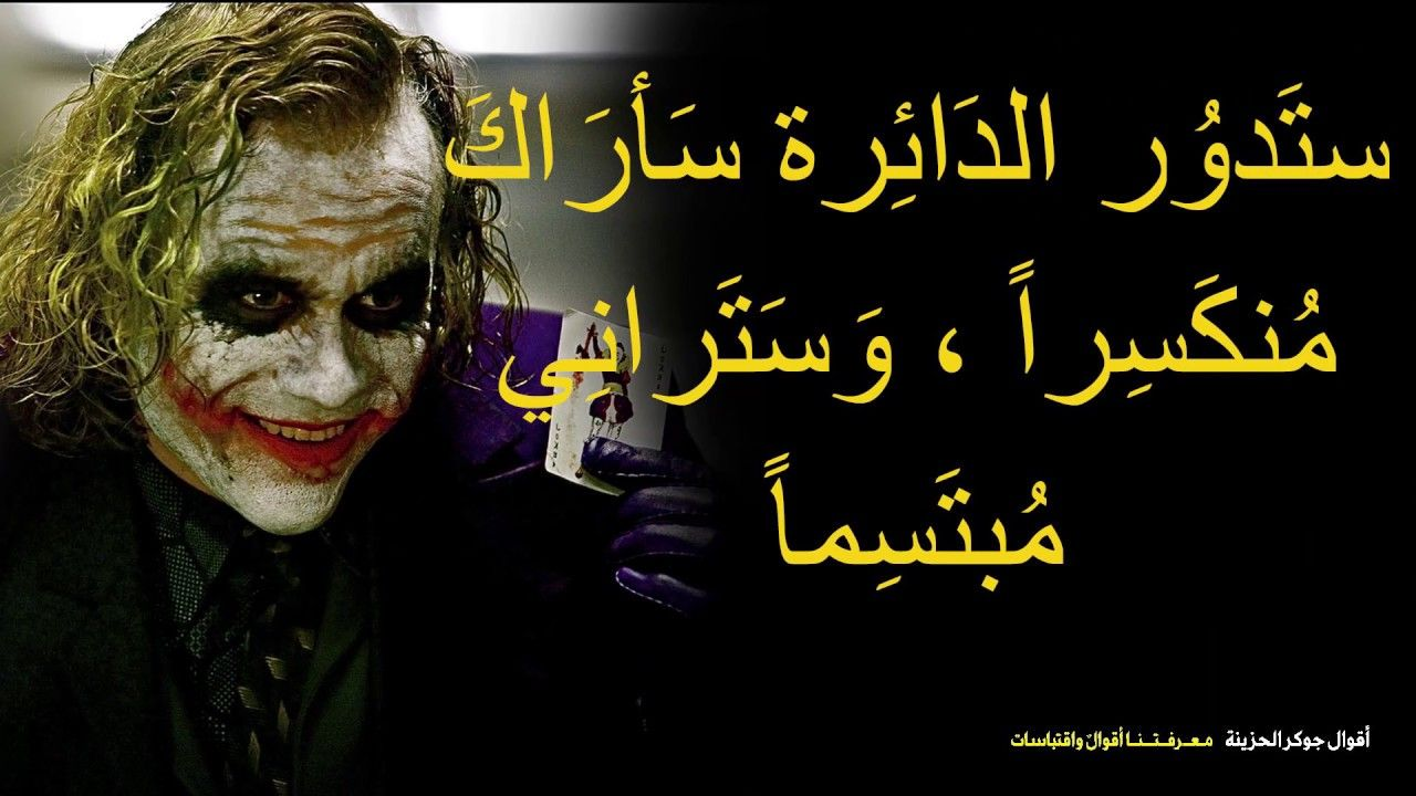 Pin By Y M On اقوال جوكر My Pictures Youtube Movie Posters