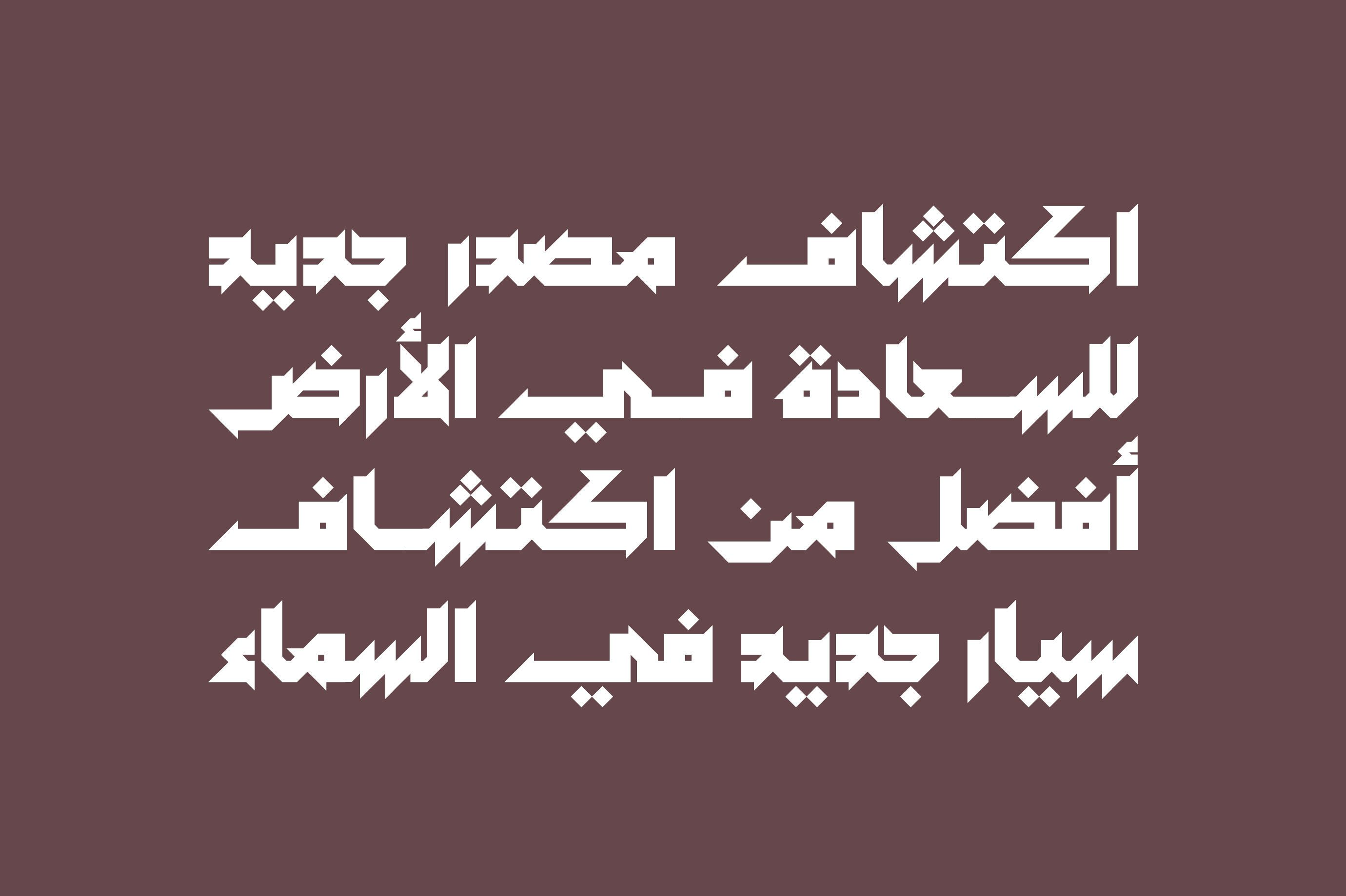Download Meshkal - Arabic Font By Arabic Font Store TheHungryJPEG ...