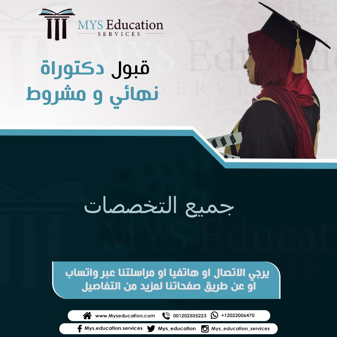 نوفر لكم قبولات دكتوراة في جامعات موصى فيها و معتمدة ن الملحقية و دوليا ب أمريكا مبتعث الدراسة بالخارج Study Abroad Education Promotion