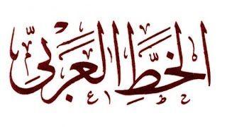 نتيجة بحث الصور عن خط عربي مزخرف Calligraphy Arabic Calligraphy Arabic
