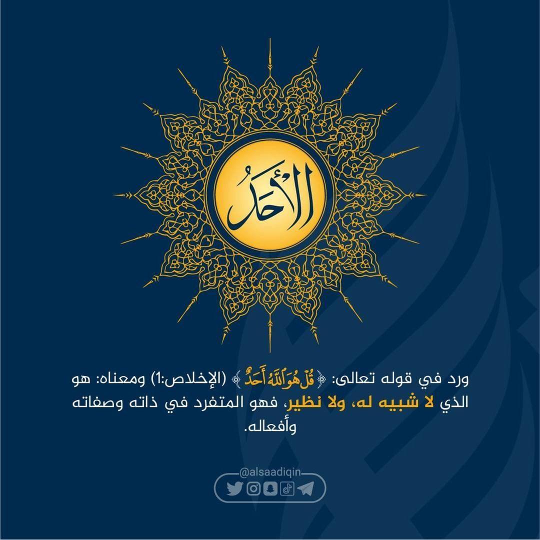 Alsaadiqin معنى اسم الأحد لاتنسى متابعتنا على حساباتنا Quraankarimm Alsaadiqin الله Movie Posters Poster Quran