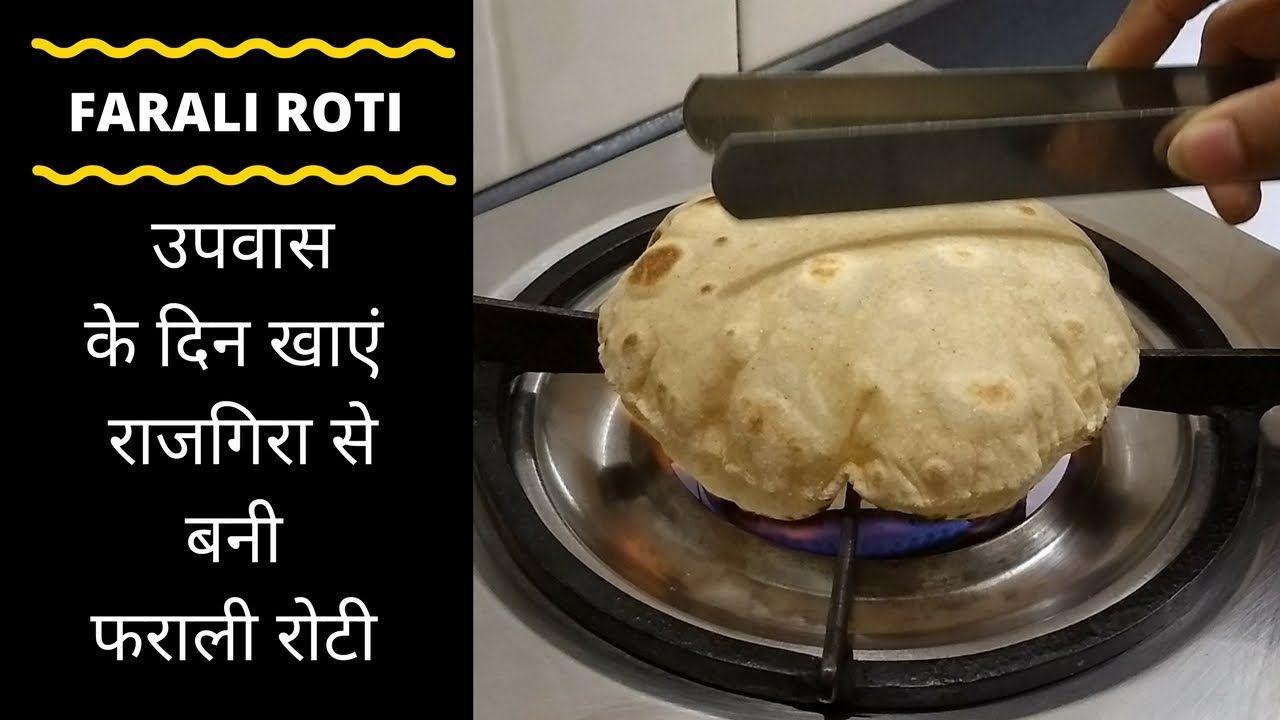 Farali roti upvas ki roti recipe in hindi fasting vrat ka food forumfinder Images