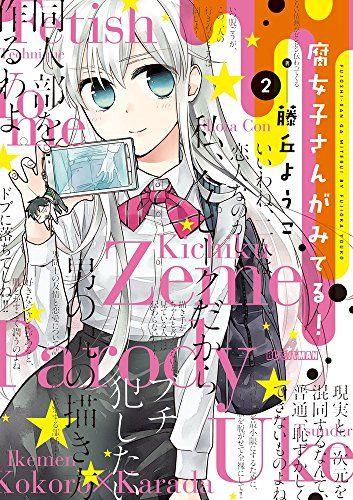 腐女子さんがみてる! 2 (ビッグコミックス)   藤丘 ようこ http://www.amazon.co.jp/dp/4091864554/ref=cm_sw_r_pi_dp_a3tbub1M67QJS