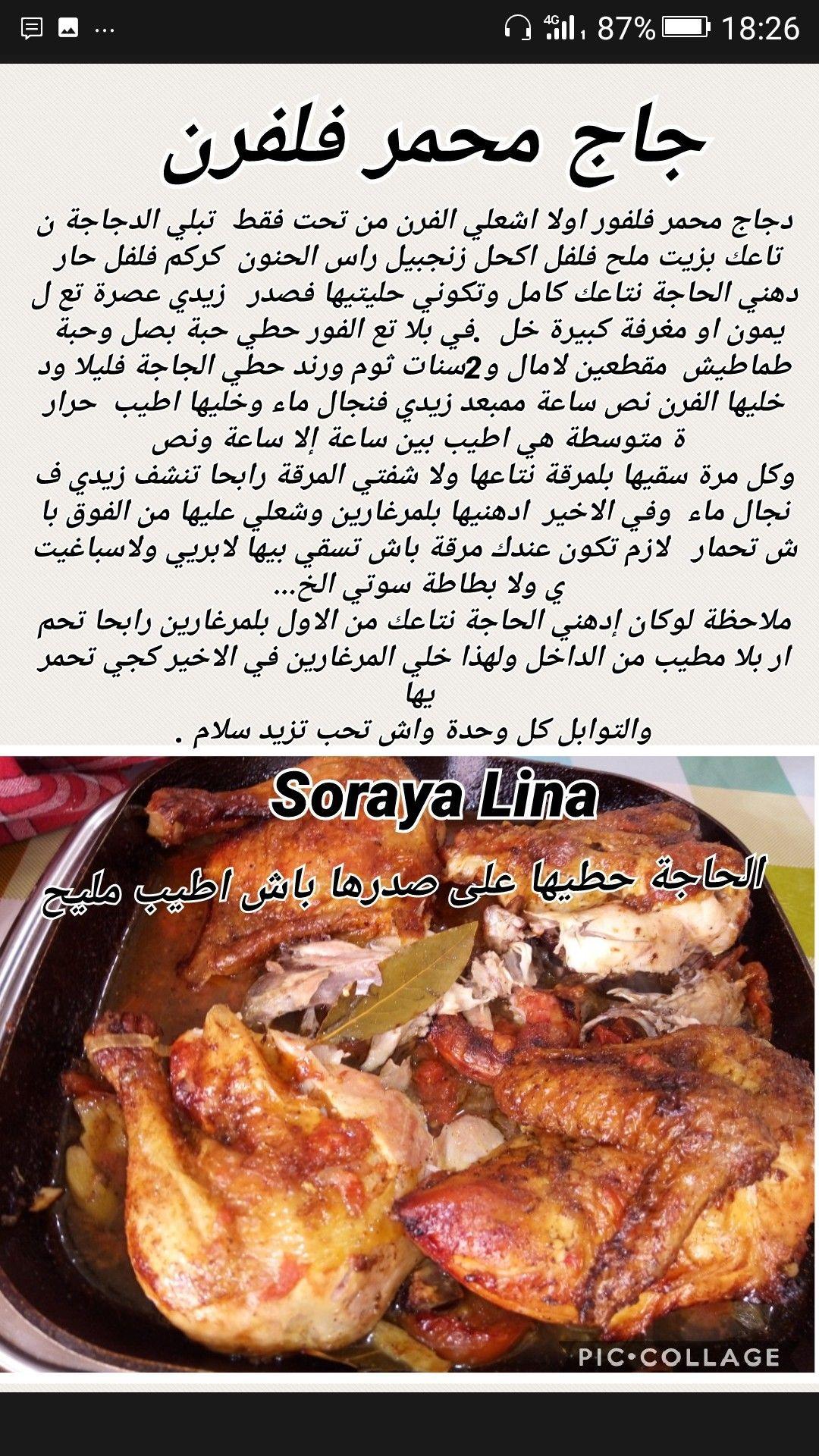 دجاج محمر في الفرن Poulet Roti Au Four Soraya Lina Recettes De Cuisine Recette De Cuisine Algerienne Recette