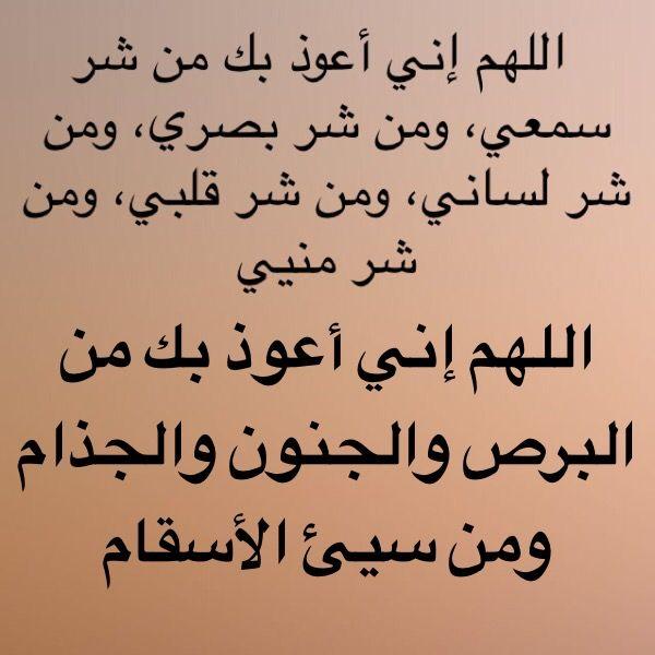 اللهم إني أعوذ بك من البرص والجنون والجذام ومن سيئ الأسقام Islamic Phrases Islamic Prayer My Prayer