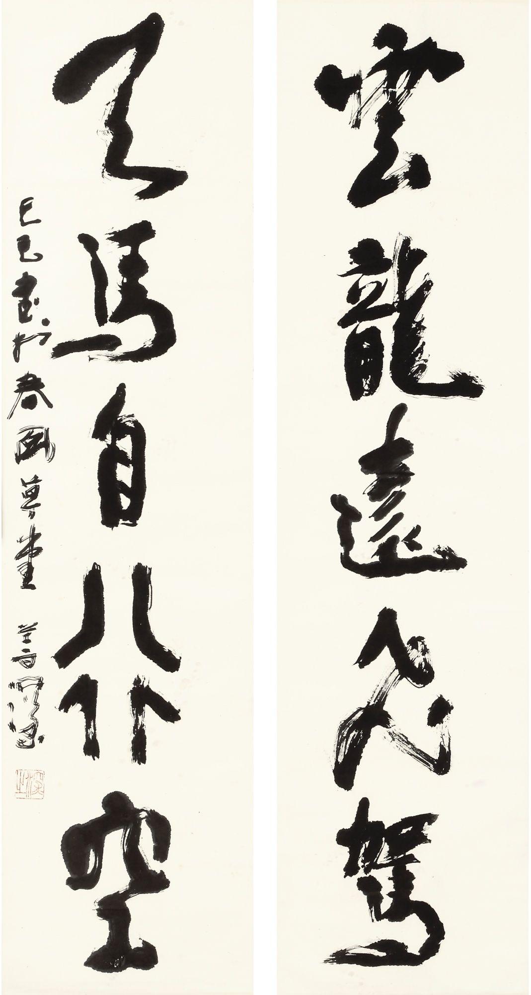 Yang Shanshen (1913-2004) CALLIGRAPHY COUPLET IN XINGSHU signed SHANSHEN, dated ji si, 1989, with one seal of the artist ink on paper, pair of hanging scrolls each 132.5 BY 33.5 CM. 52 1/8 BY 13 1/8 IN. 楊善深 (1913-2004) 行書五言聯 水墨紙本 立軸 一九八九年作 款識: 雲龍遠飛駕,天馬自行空。己巳書於春風草堂。善深。 鈐印:「深之」。 each 132.5 BY 33.5 CM. 52 1/8 BY 13 1/8 IN. (2)