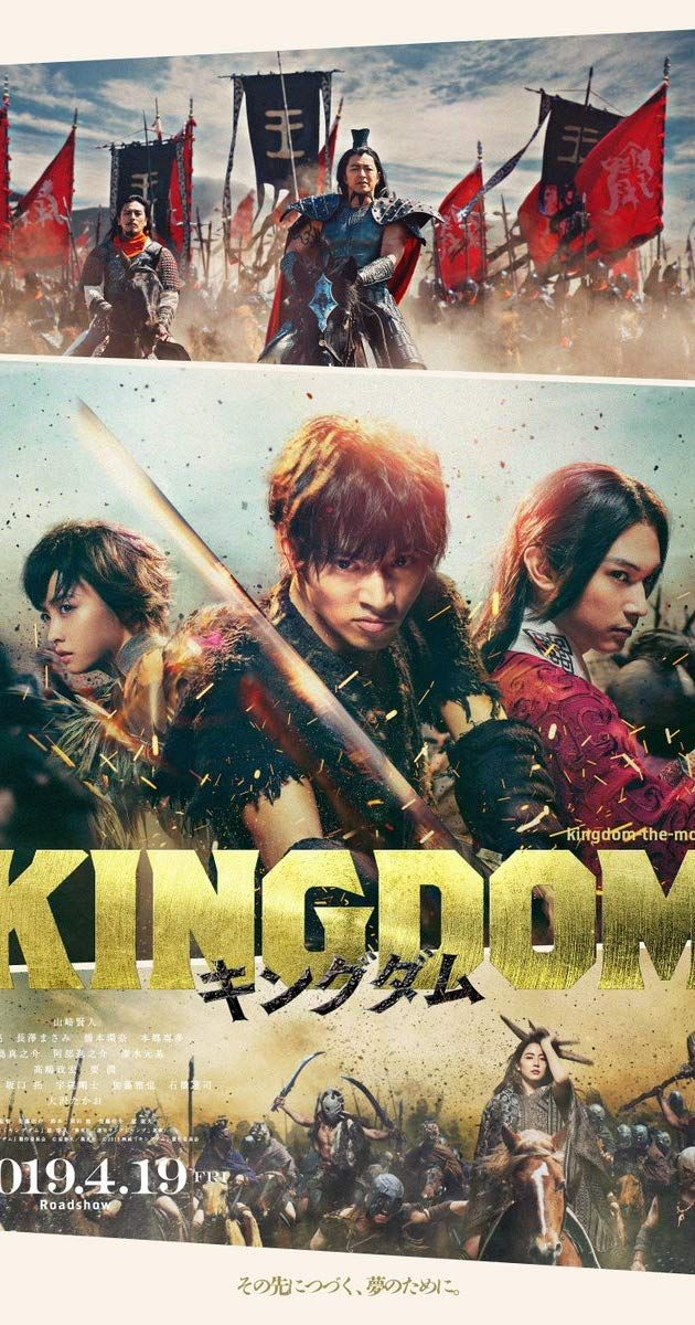 Kingdom (2019) - IMDb | 映画 ポスター, 映画, 実写映画