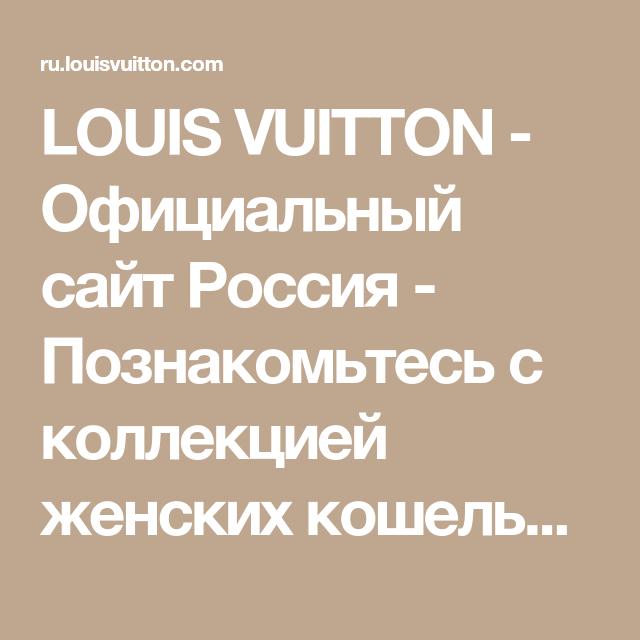 LOUIS VUITTON - Официальный сайт Россия - Познакомьтесь с коллекцией  женских кошельков LOUIS VUITTON из кожи d6c2c38825420