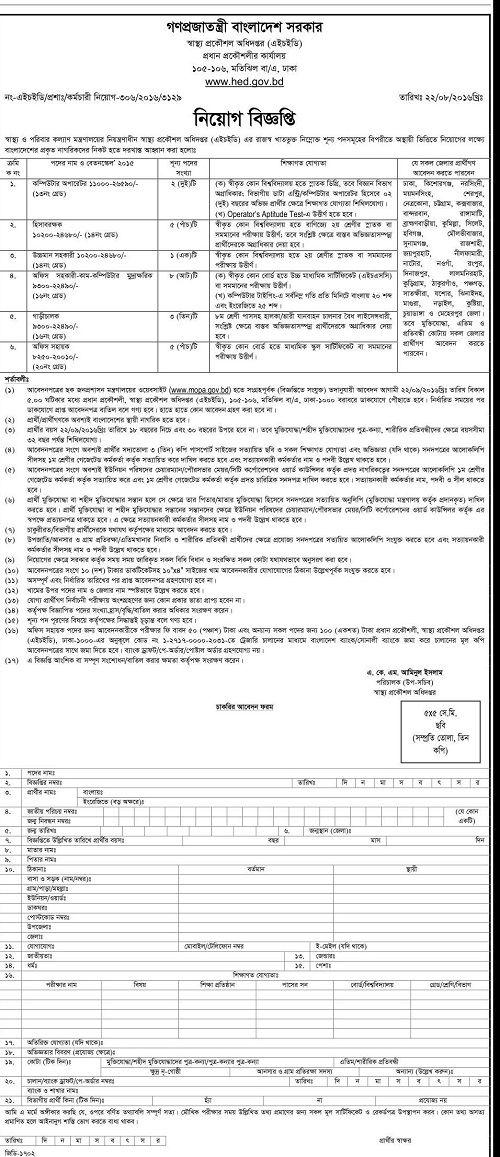 Woori Bank Job Circular 2018 in