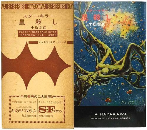 星殺し スター・キラー / 日本の古本屋
