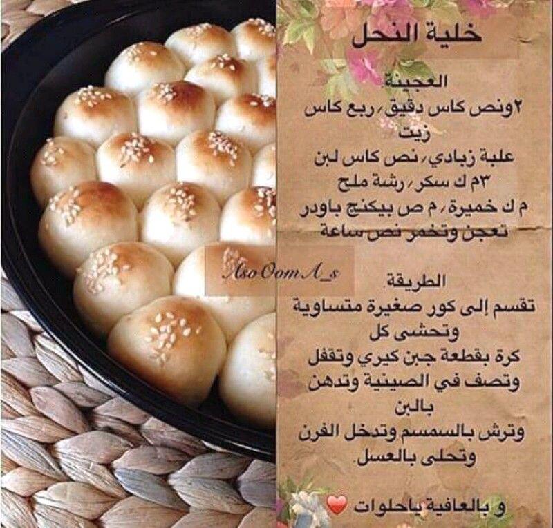 خلية النحل Food Receipes Chosen Foods Arabic Food