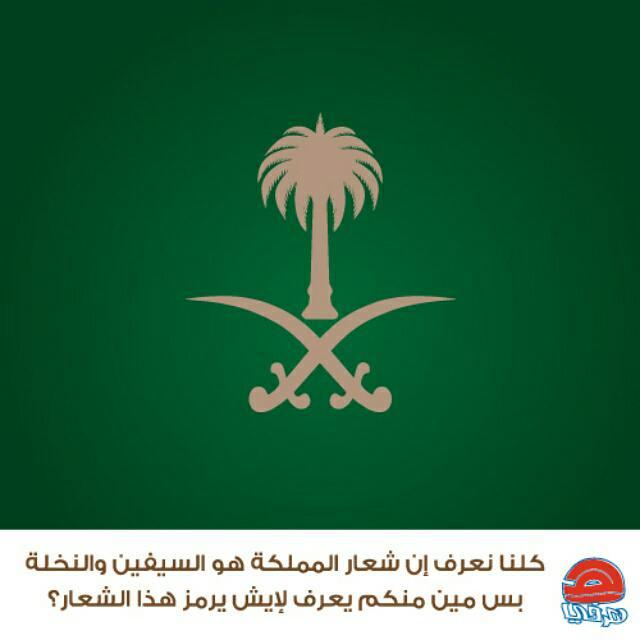 هـرفـي On Twitter National Day Saudi Saudi Arabia Culture National Day