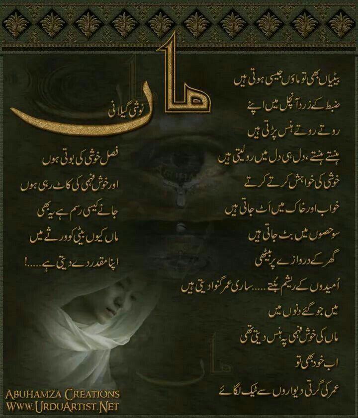 Pin by Hira Choudhary on parents love | Love poetry urdu ...
