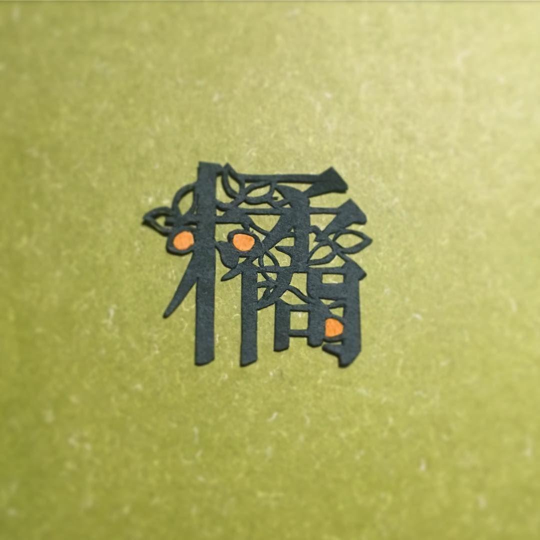 橘 Tachibana The Fruit Of A Mandarin Orange 655 72pt 漢字 橘 Orange 切り絵 Papercut 彩文字 文様 橘の実 二十四節気 小雪 七十二節気 第六十候 橘始黄 たちばなはじめてきば 切り絵 切り絵 図案 文様