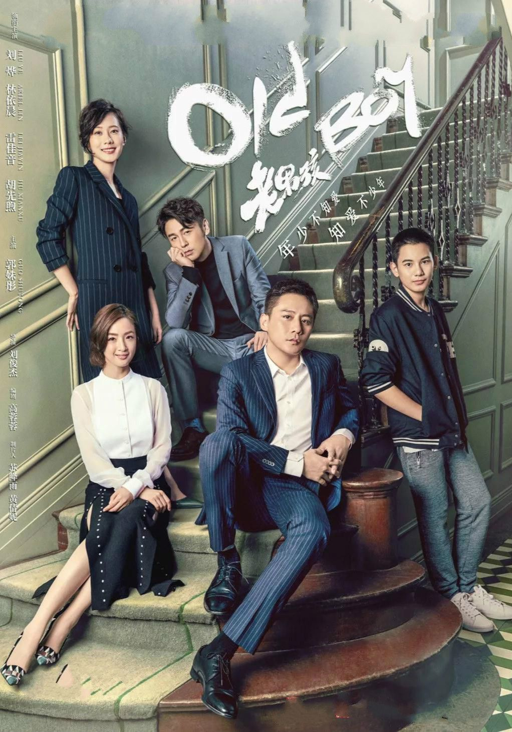 Image result for 老男孩 Old boys, Boys, Drama