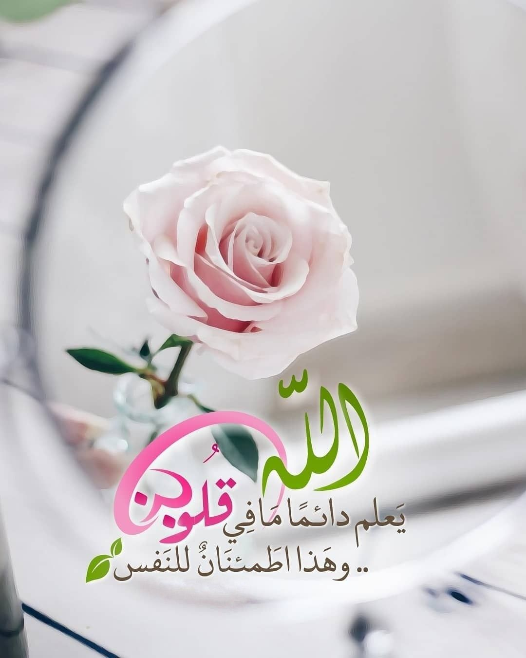Pin By Maher Dabour On الام ـــل بالله Islamic Pictures Ramadhan Islam