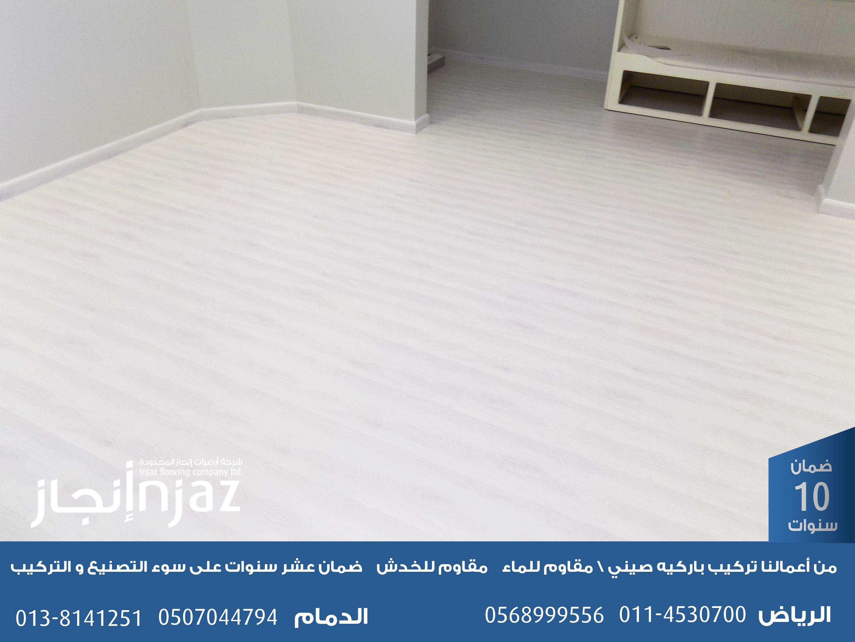 باركيه انجاز Wood Laminate Flooring Wood Laminate Flooring