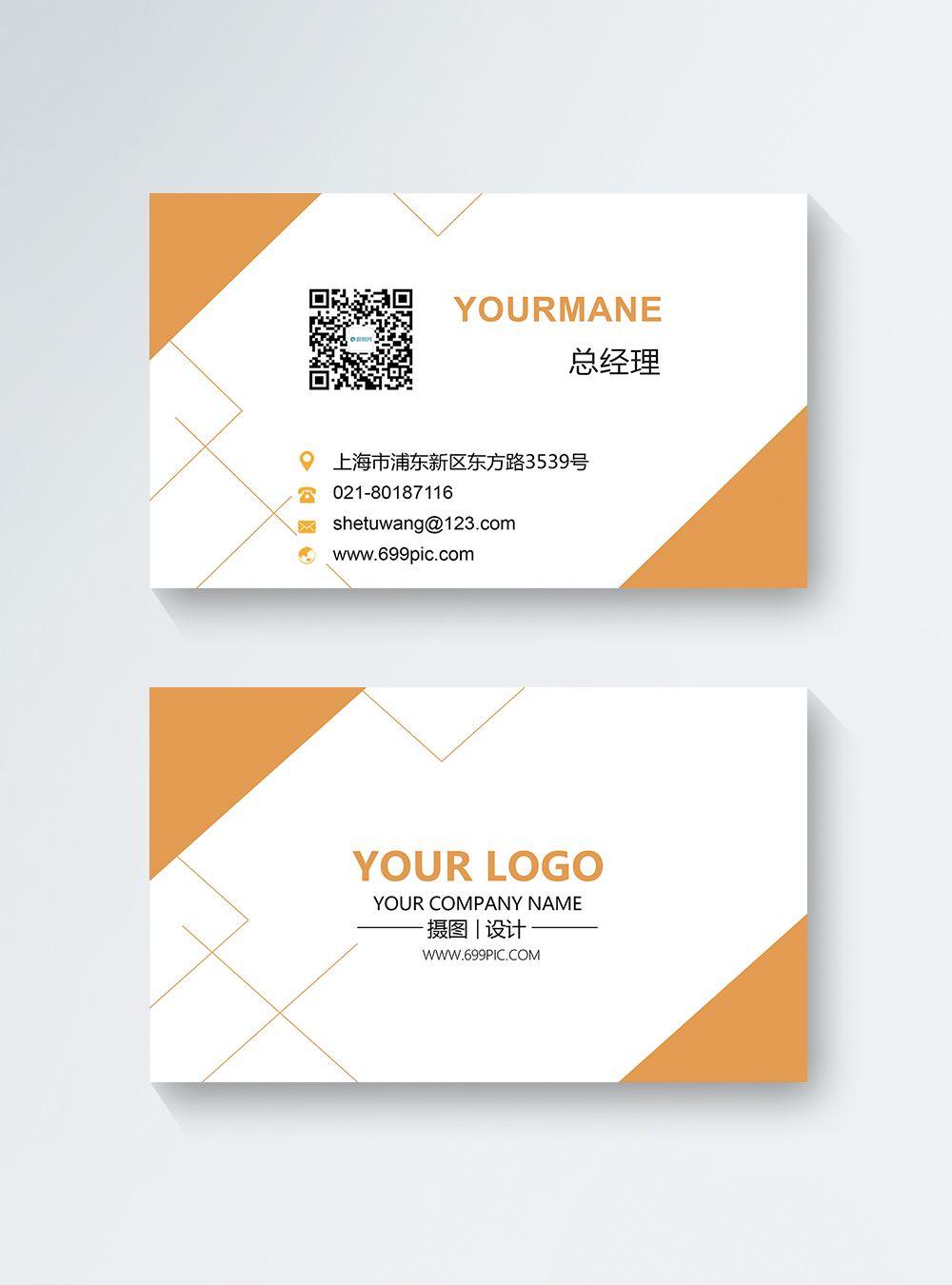 Orange Geometric Simplicity Style Card Orange Geometry Simplicity Style Lines Business Cards Personal Business Cards