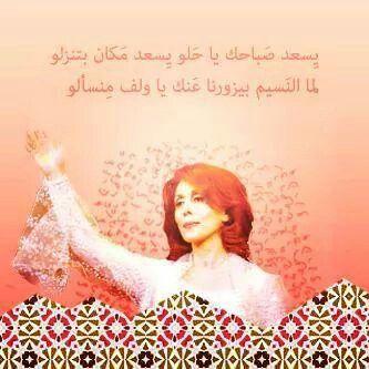 Desertrose يسعد صباحك ياحلو فيروز Morning Greetings Quotes Arabic Funny Morning Greeting