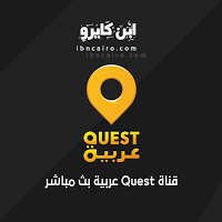 قناة كويست عربية بث مباشر Quest Tv Live Straeming Online Tech Company Logos Tvs Incoming Call Screenshot